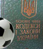 Обзор СМИ. Футбол в законе
